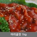 어리굴젓 1kg 젓갈 청정 동해안 속초