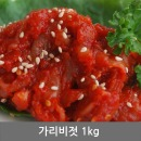 가리비젓 1kg 젓갈 청정 동해안 속초