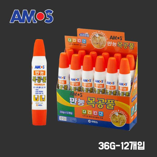 아모스) 목공풀 36G 1BOX / 종이 우드락 나무 가죽 천