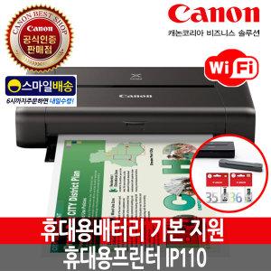 CHCM 캐논 PIXMA IP110 잉크젯프린터 휴대용프린터