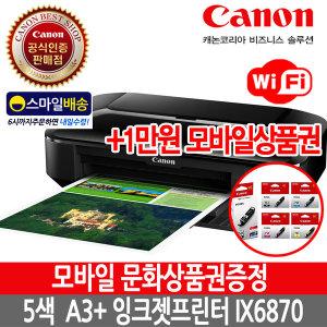 CHCM 캐논 PIXMA IX6870 잉크젯프린터 A3프린터 /A3+