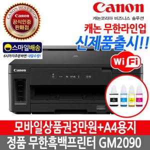 CHCM.캐논 PIXMA GM2090 흑백 무한잉크프린터