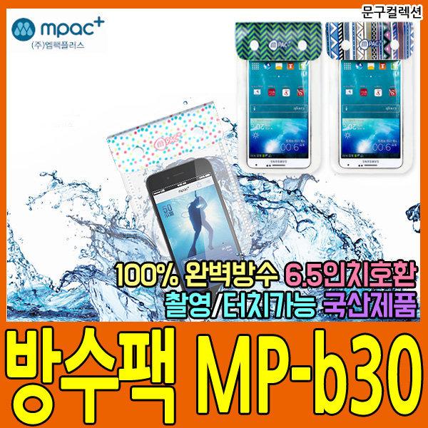 엠팩 방수팩 MP-b30 물놀이 스마트폰 방수팩 터치
