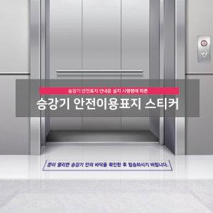 승강기 바닥 안전이용 스티커 미끄럼방지 행안부