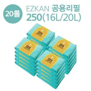 공용리필 20개 기저귀휴지통 250(16L/20L) 호환 리필