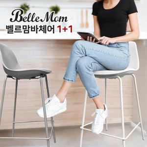 벨르맘 체어 5종(2개1SET)바체어/회전의자/디자인의자