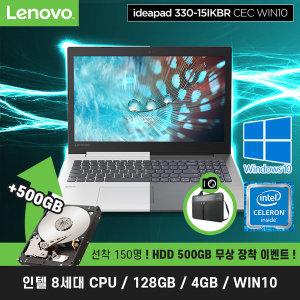 레노버 330-15IKBR CEC Win10 복원탑재(HDD 무상증정)