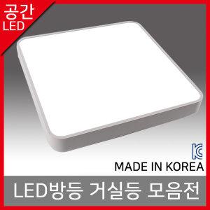 LED방등/거실등/조명 LED 시스템 방등 심플라인 50W DB