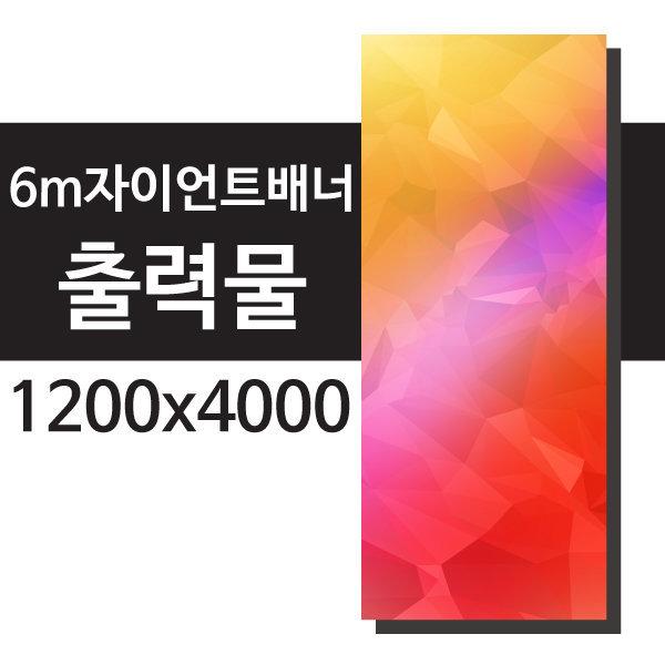 6m 자이언트배너-출력물  1200x4000mm 사이즈
