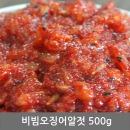 비빔오징어알젓 500g 젓갈 청정 동해안 속초