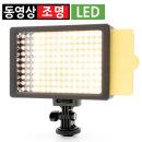 동영상 촬영용 조명 LED 라이트 페널 휴대용 카메라