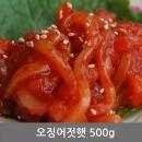 오징어젓햇 500g 젓갈 청정 동해안 속초