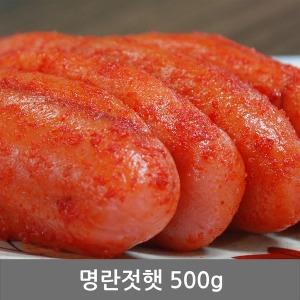 명란젓햇 500g 젓갈 청정 동해안 속초