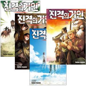 만화 진격의 거인 1~ 31권 세트 / 휴대폰거치대+붙이는 메모지 증정