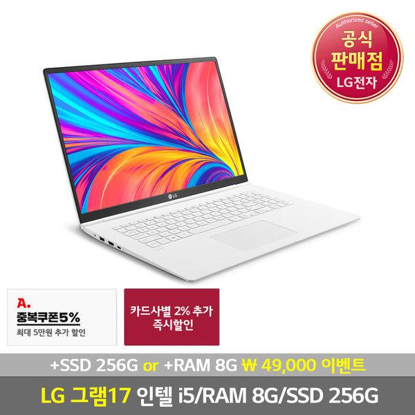 총판T) LG 그램 17ZD990-VX50K 구매가 151만 +사은품