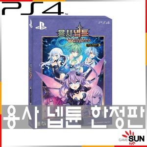 PS4 용사 넵튠 한정판 (한글판)