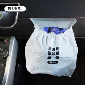 깔끔이포켓 차량용 쓰레기봉투 쓰레기통 휴지통 5팩