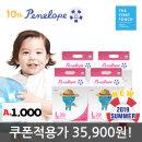 씬씬씬 썸머 팬티 기저귀 대형(여아용) 28매 4팩