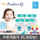씬씬씬 썸머 팬티 기저귀 대형(남아용) 28매 4팩