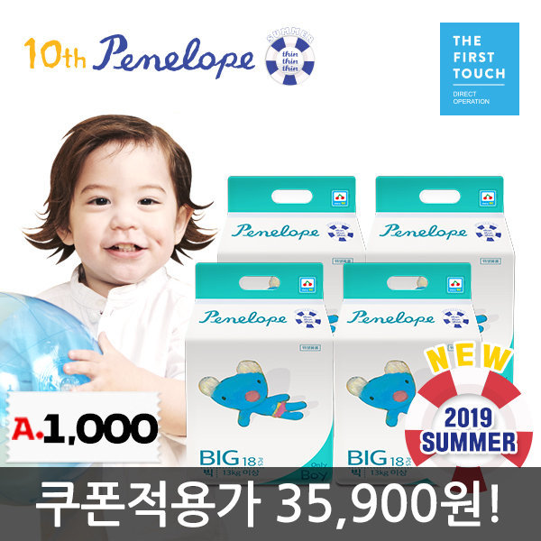 씬씬씬 썸머 팬티 기저귀 빅형(남아용) 18매 4팩