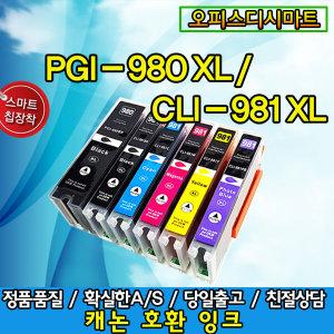호환잉크 PGI-980XL CLI-981XL PIXMA TS8190 TS8195