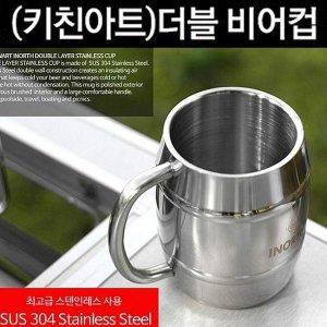 키친아트 캠핑 이중비어컵 300ml