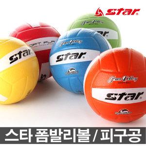 스타 폼발리볼 피구공 폼볼 배구공 발리공 학교체육