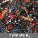 고들빼기무침 2kg 반찬 청정 동해안 속초