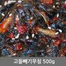 고들빼기무침 500g 반찬 청정 동해안 속초