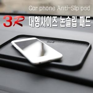 차량용 논슬립패드 미끄럼방지패드 휴대폰 스마트폰