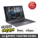 15UD780-GX36K 64만 하루특가 램4+SSD128 가성비노트북