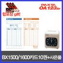 bx-1500 bx-1600 아마노카드출퇴근기록용지 A카드10권