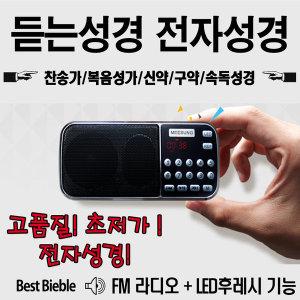 베스트바이블 전자성경-새찬송가 복음성가 개역개정 베