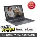 15U780-PA5MK 114만 특가 16 or 512 or 1T무상업노트북