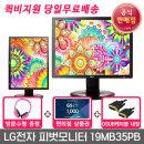LG전자 19MB35PB 50cm 모니터 LED IPS 피벗 벽걸이 /M