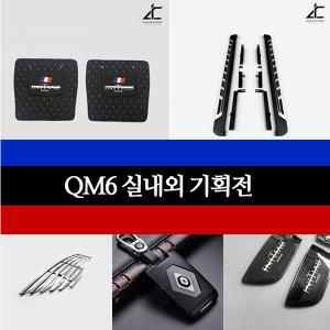인디파츠 QM6 실내 실외 용품 몰딩 튜닝 29종 모음전