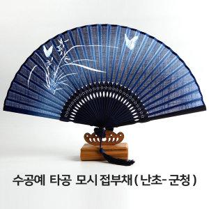 전통부채 외국인선물 타공 모시 접부채 (난초-군청)
