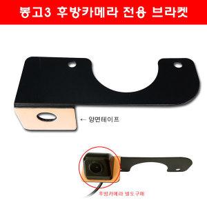 봉고3 후방카메라 전용 브라켓/후방카메라 마감재