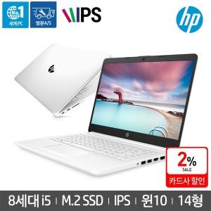 14s-cf1034TU 노트북 인텔i5/SSD/IPS/윈10/가방+상품평