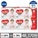 매직팬티 컴포트핏 기저귀 3단계 중형(여) 46매4팩 /