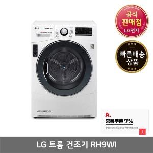 LG 트롬 RH9WI 듀얼인버터 건조기 9kg