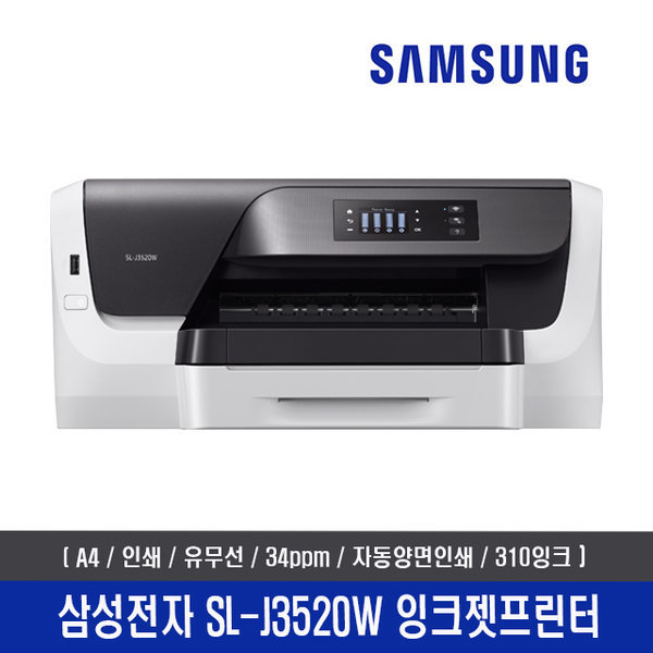 잉크젯프린터 SL-J3520W 잉크포함 인쇄만 오늘출발 PT