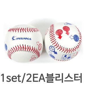 KOREA IW 구질연습 안전야구공 인조가죽 2EA/블리스터