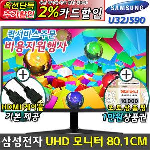 삼성 UHD 80cm 컴퓨터 모니터 U32J590 상품권+추가할인