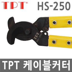TPT 케이블카타 HS-250/18인치/케이블커터 캇타 전선