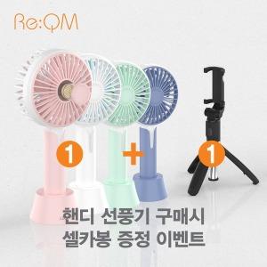 리큐엠 아로마 핸디선풍기 X 셀카봉증정
