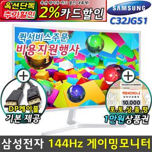 삼성커브드 게이밍 모니터 C32JG51 144Hz 화이트