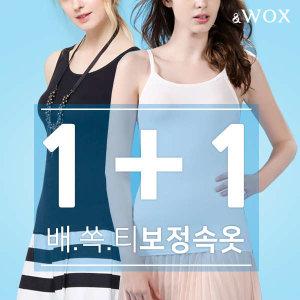 (현대Hmall) WOX  여름 쿨소재 배쏙티 1+1세트(2종) 보정나시 보정속옷 (택1)