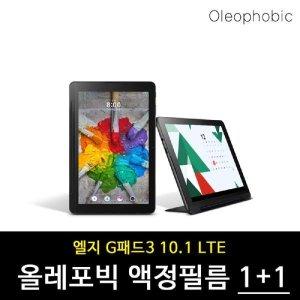 LG G패드3 10.1 LTE 올레포빅 보호필름 2장 화면보호