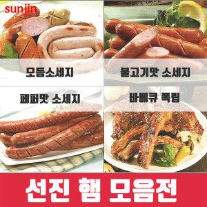 선진 햄모음전/바베큐폭립/소세지/모듬소세지/등갈비
